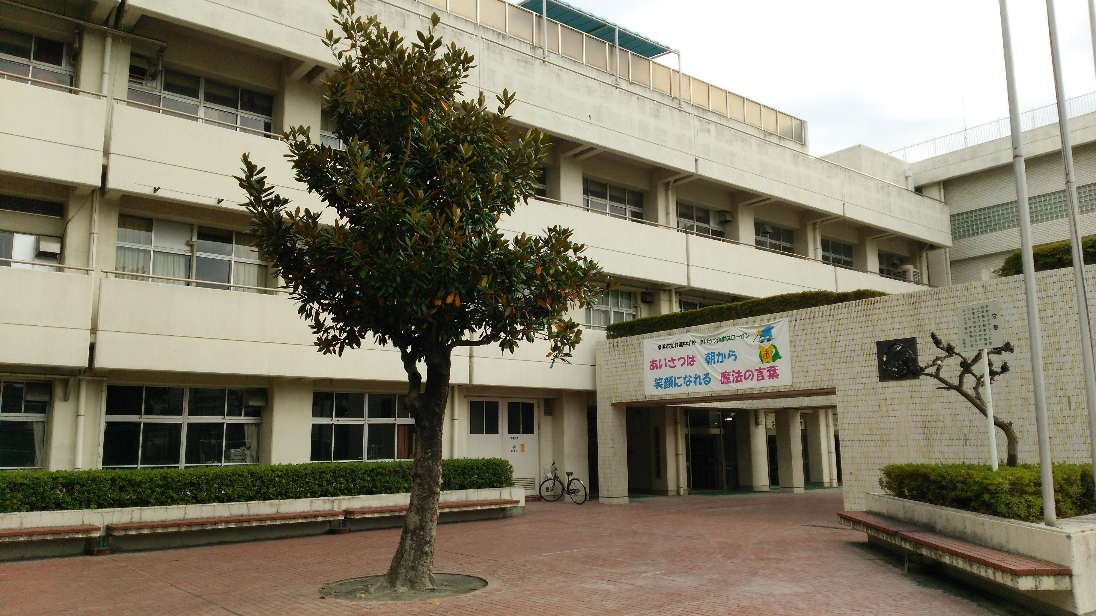 中学校 平塚 コロナ 市