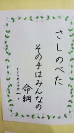 標語 中学生 人権