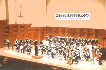 コンテスト 合奏 管 楽 吹奏楽団