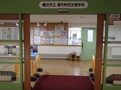 ホーム - 浦舟特別支援学校